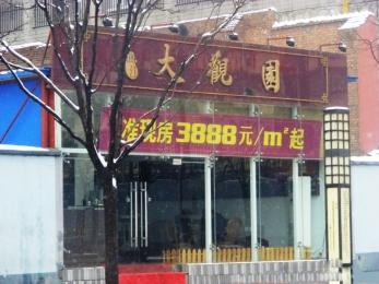 曲江大观园